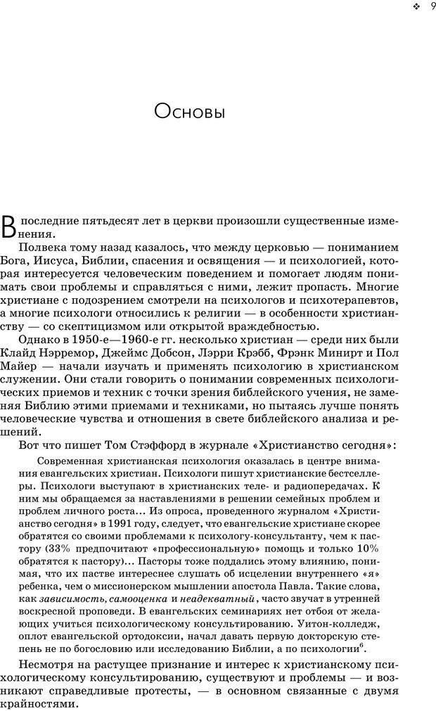 PDF. Консультирование молодежи. МакДауэлл Д. Страница 8. Читать онлайн