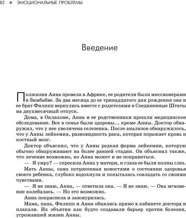 PDF. Консультирование молодежи. МакДауэлл Д. Страница 80. Читать онлайн