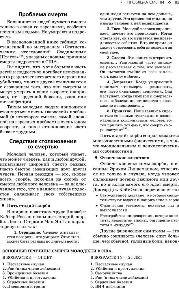 PDF. Консультирование молодежи. МакДауэлл Д. Страница 81. Читать онлайн