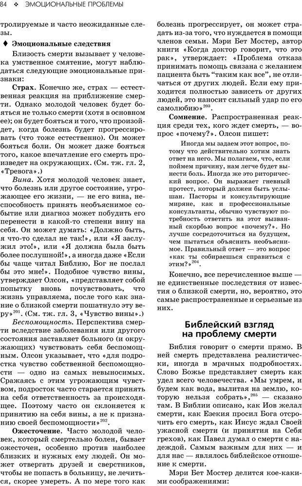 PDF. Консультирование молодежи. МакДауэлл Д. Страница 82. Читать онлайн