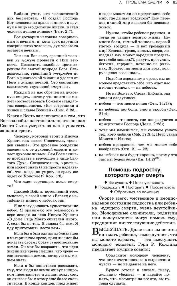 PDF. Консультирование молодежи. МакДауэлл Д. Страница 83. Читать онлайн