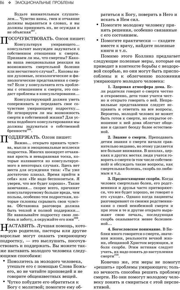 PDF. Консультирование молодежи. МакДауэлл Д. Страница 84. Читать онлайн