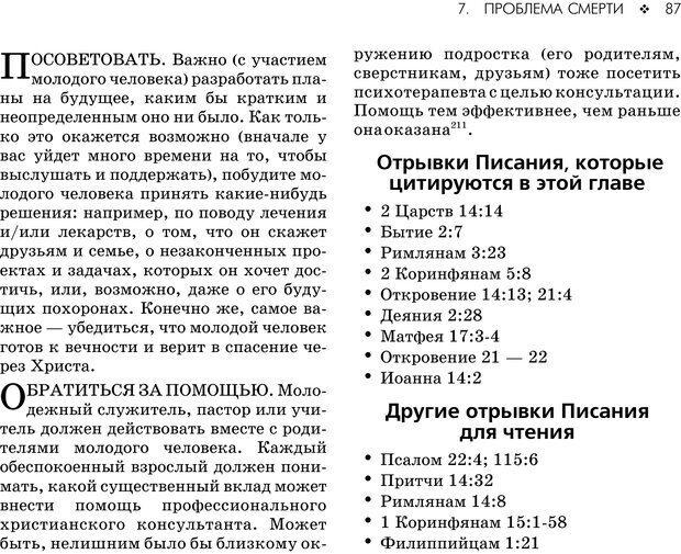 PDF. Консультирование молодежи. МакДауэлл Д. Страница 85. Читать онлайн