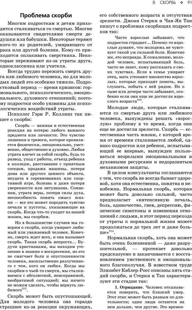 PDF. Консультирование молодежи. МакДауэлл Д. Страница 89. Читать онлайн