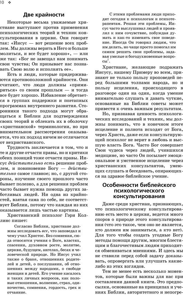 PDF. Консультирование молодежи. МакДауэлл Д. Страница 9. Читать онлайн