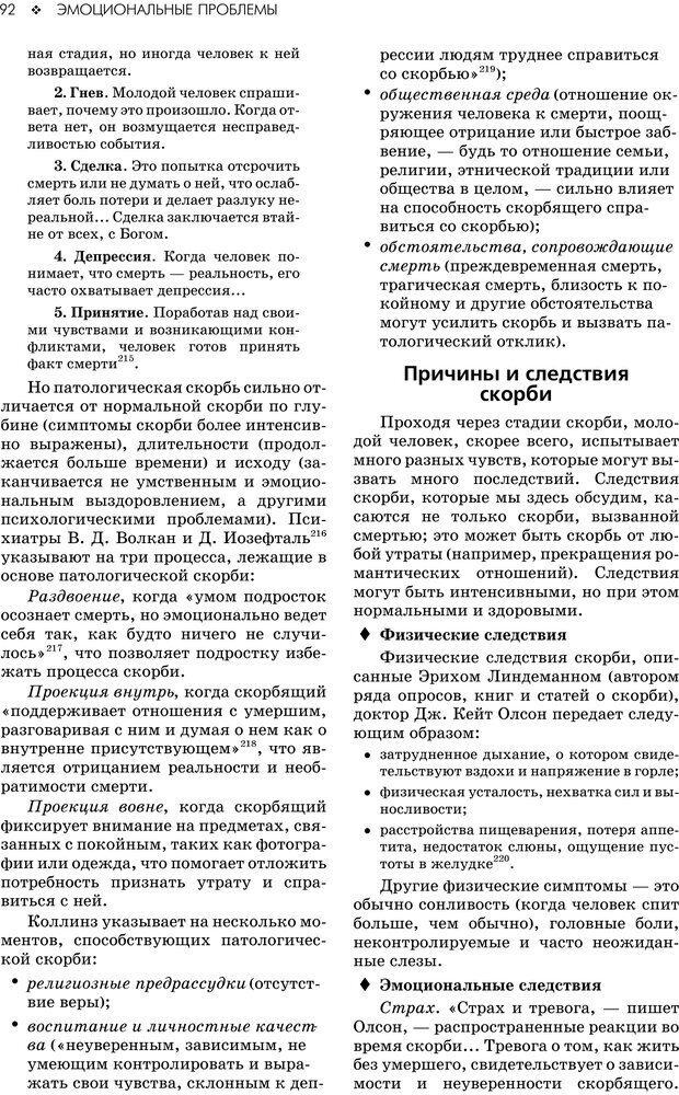 PDF. Консультирование молодежи. МакДауэлл Д. Страница 90. Читать онлайн