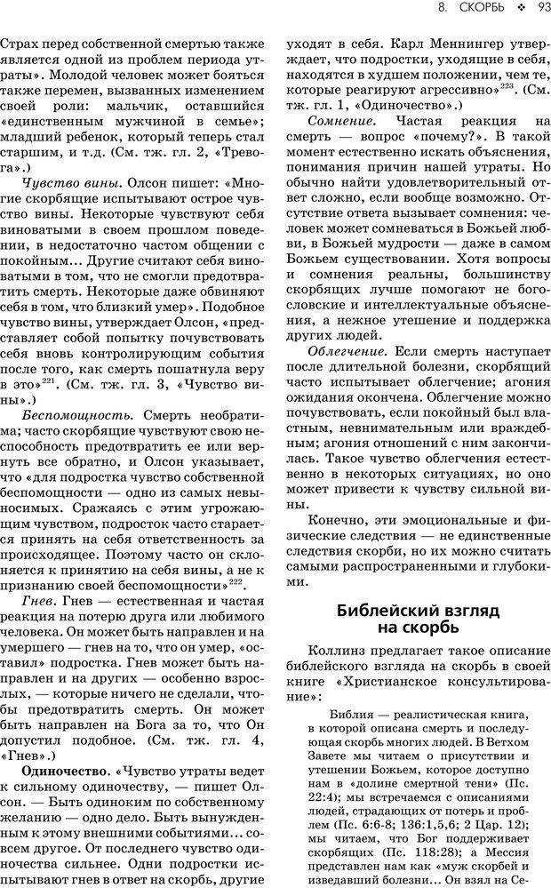PDF. Консультирование молодежи. МакДауэлл Д. Страница 91. Читать онлайн