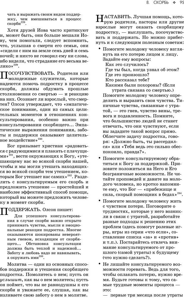 PDF. Консультирование молодежи. МакДауэлл Д. Страница 93. Читать онлайн