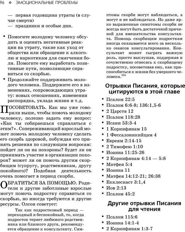 PDF. Консультирование молодежи. МакДауэлл Д. Страница 94. Читать онлайн