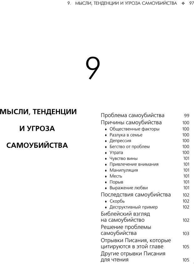 PDF. Консультирование молодежи. МакДауэлл Д. Страница 95. Читать онлайн