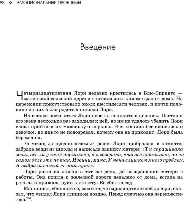 PDF. Консультирование молодежи. МакДауэлл Д. Страница 96. Читать онлайн