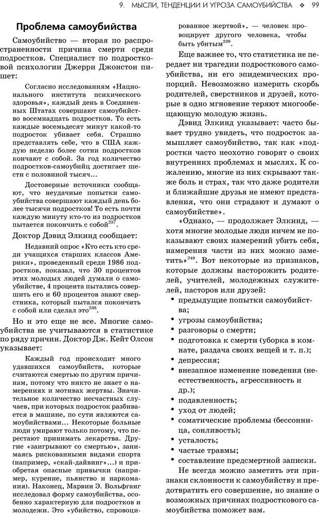 PDF. Консультирование молодежи. МакДауэлл Д. Страница 97. Читать онлайн