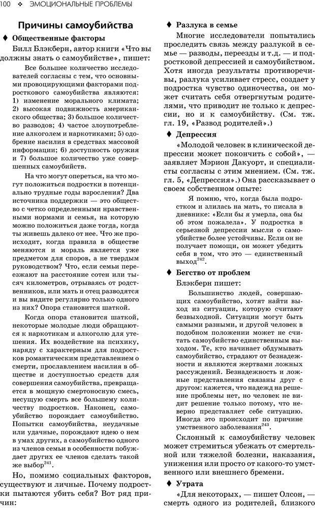 PDF. Консультирование молодежи. МакДауэлл Д. Страница 98. Читать онлайн