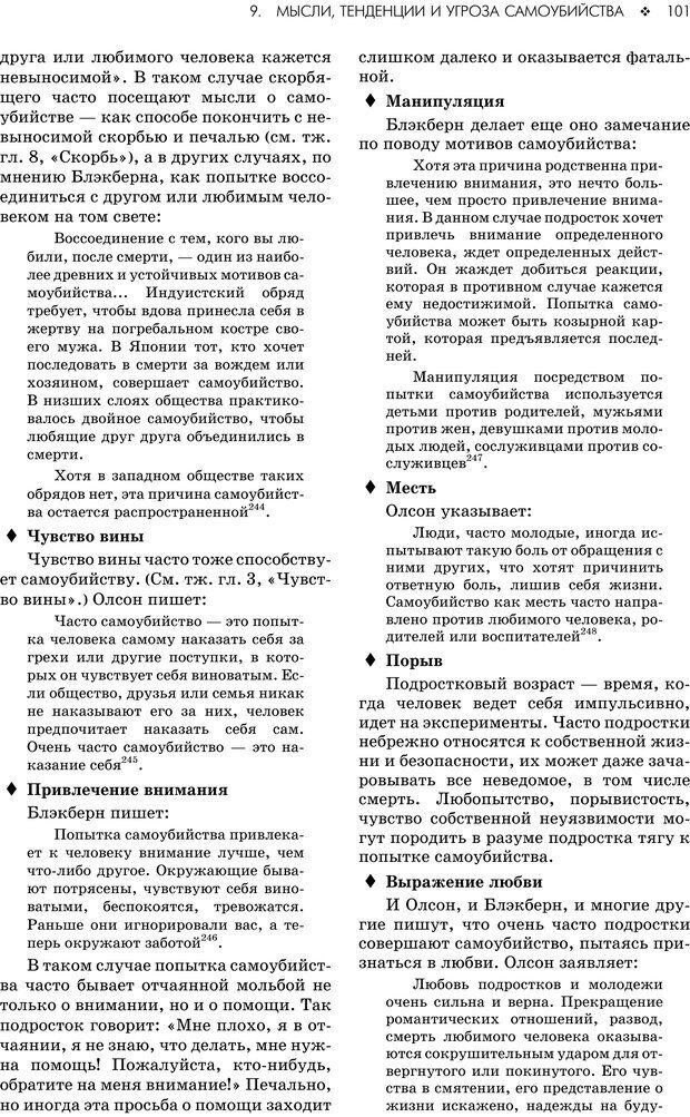 PDF. Консультирование молодежи. МакДауэлл Д. Страница 99. Читать онлайн