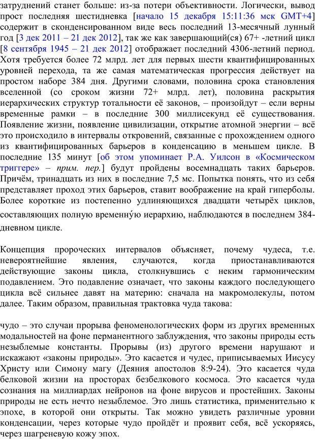 PDF. Невидимые ландшафты. Маккенна Д. Страница 263. Читать онлайн