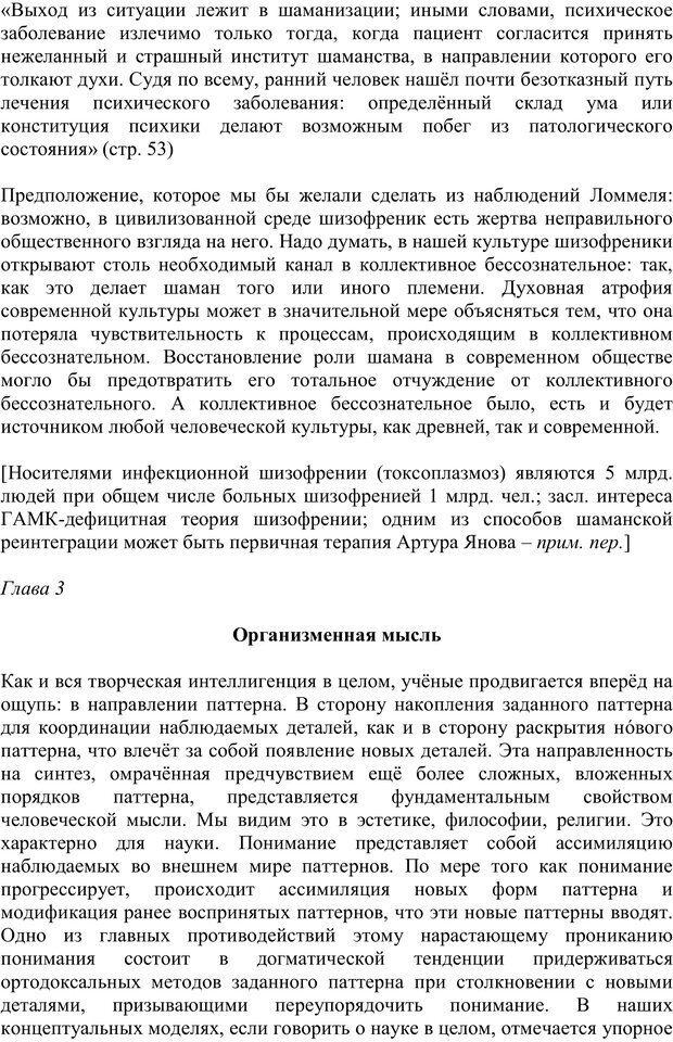 PDF. Невидимые ландшафты. Маккенна Д. Страница 45. Читать онлайн
