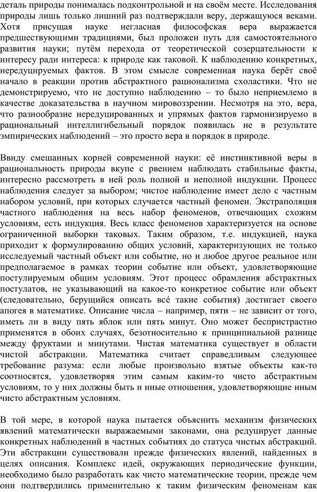 PDF. Невидимые ландшафты. Маккенна Д. Страница 47. Читать онлайн