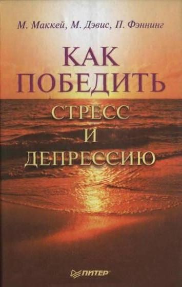 """Обложка книги """"Как победить стресс и депрессию"""""""