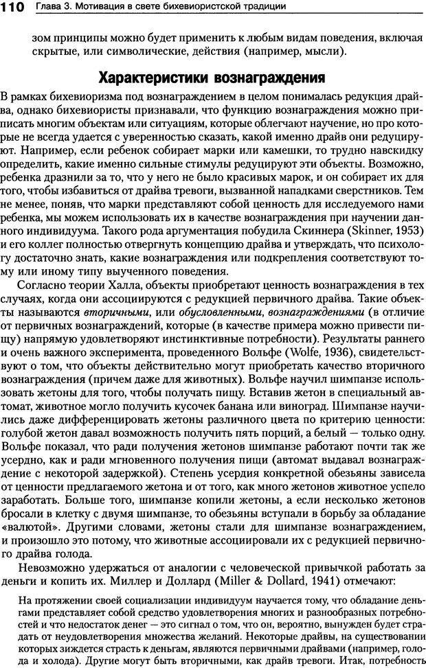 DJVU. Мотивация человека. Макклелланд Д. Страница 107. Читать онлайн