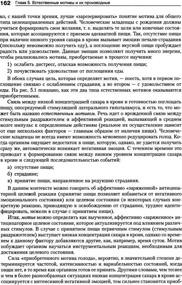 DJVU. Мотивация человека. Макклелланд Д. Страница 159. Читать онлайн
