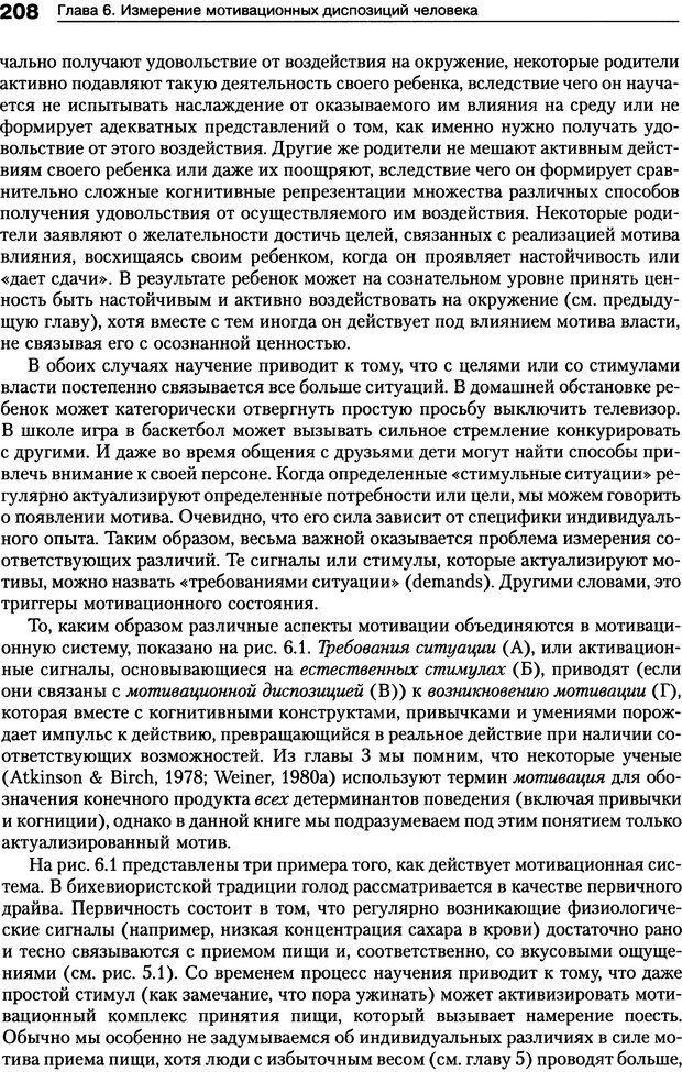 DJVU. Мотивация человека. Макклелланд Д. Страница 205. Читать онлайн