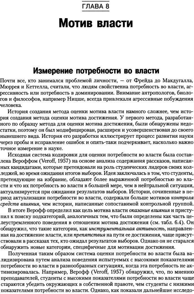 DJVU. Мотивация человека. Макклелланд Д. Страница 300. Читать онлайн