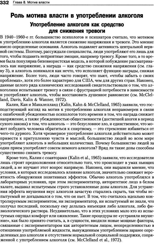 DJVU. Мотивация человека. Макклелланд Д. Страница 329. Читать онлайн