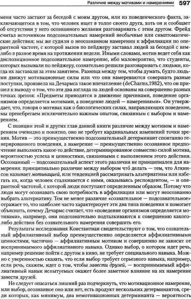 DJVU. Мотивация человека. Макклелланд Д. Страница 594. Читать онлайн