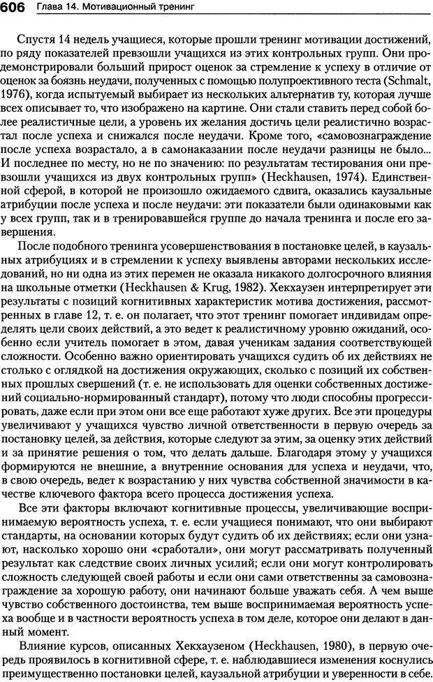 DJVU. Мотивация человека. Макклелланд Д. Страница 603. Читать онлайн