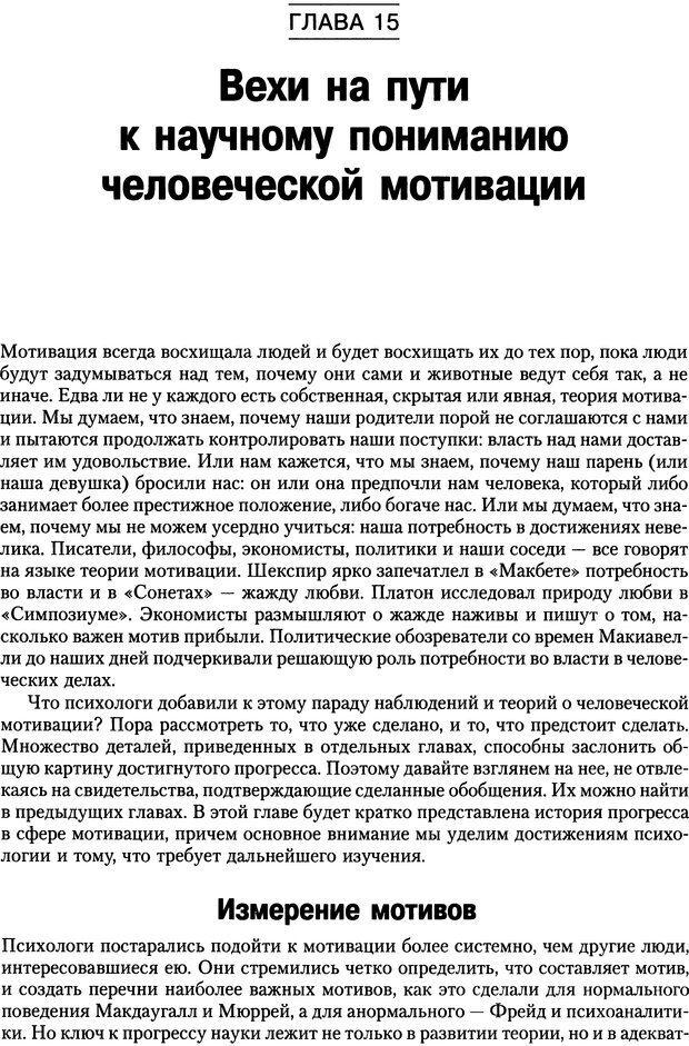 DJVU. Мотивация человека. Макклелланд Д. Страница 639. Читать онлайн