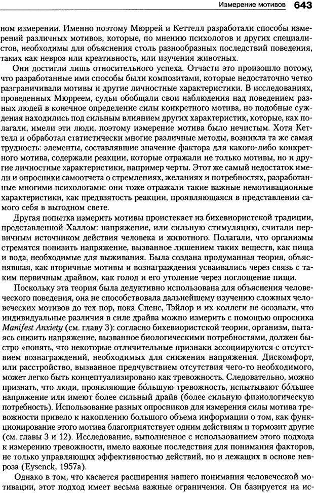 DJVU. Мотивация человека. Макклелланд Д. Страница 640. Читать онлайн