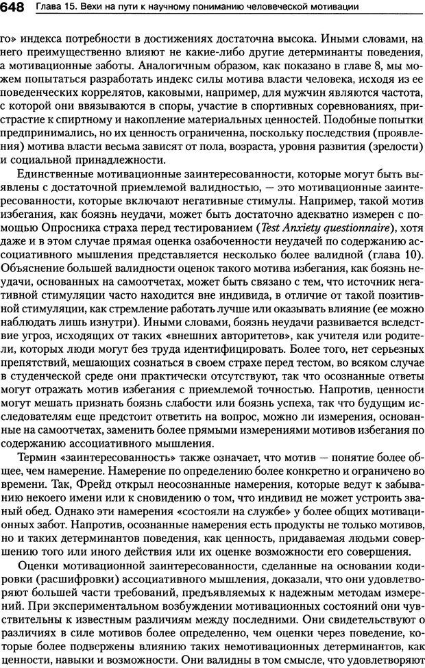 DJVU. Мотивация человека. Макклелланд Д. Страница 645. Читать онлайн