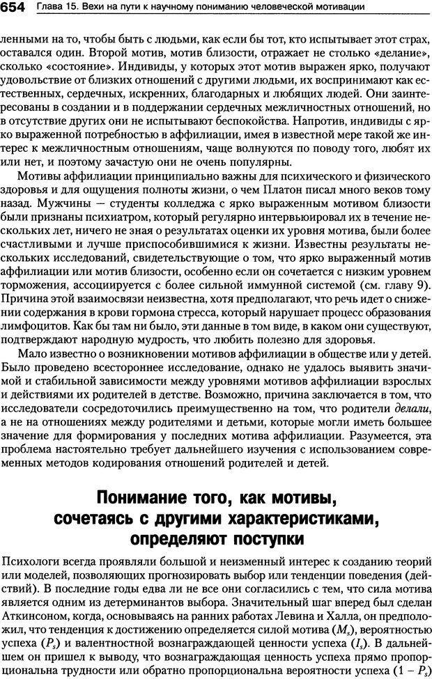 DJVU. Мотивация человека. Макклелланд Д. Страница 651. Читать онлайн