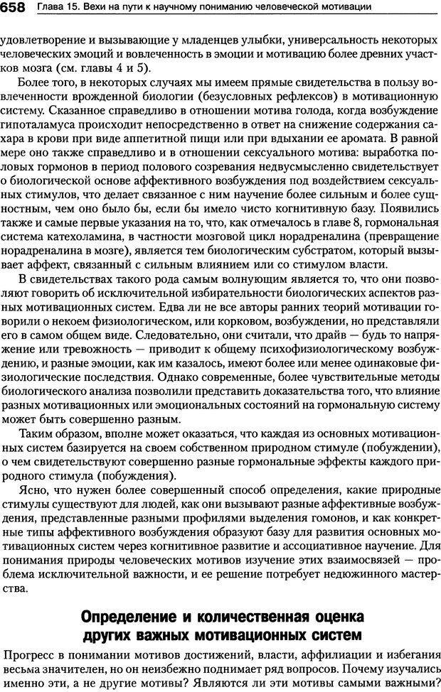 DJVU. Мотивация человека. Макклелланд Д. Страница 655. Читать онлайн