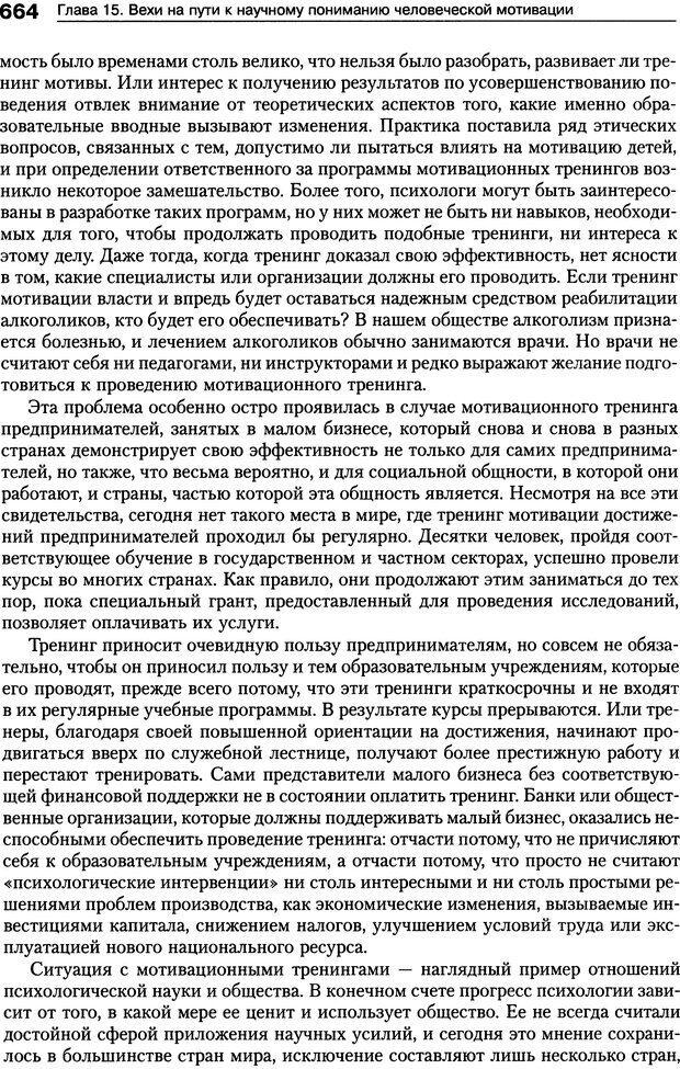 DJVU. Мотивация человека. Макклелланд Д. Страница 661. Читать онлайн