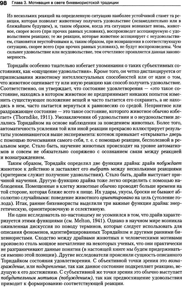 DJVU. Мотивация человека. Макклелланд Д. Страница 95. Читать онлайн