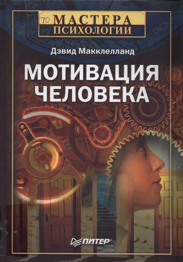 """Обложка книги """"Мотивация человека"""""""