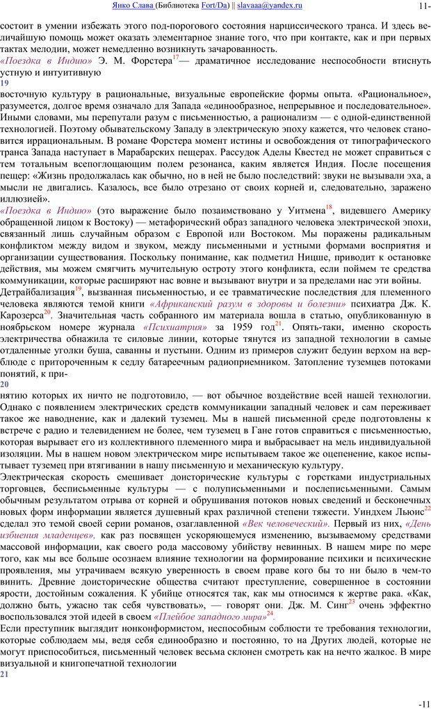 PDF. Понимание Медиа: Внешние расширения человека. Маклюэн М. Г. Страница 10. Читать онлайн