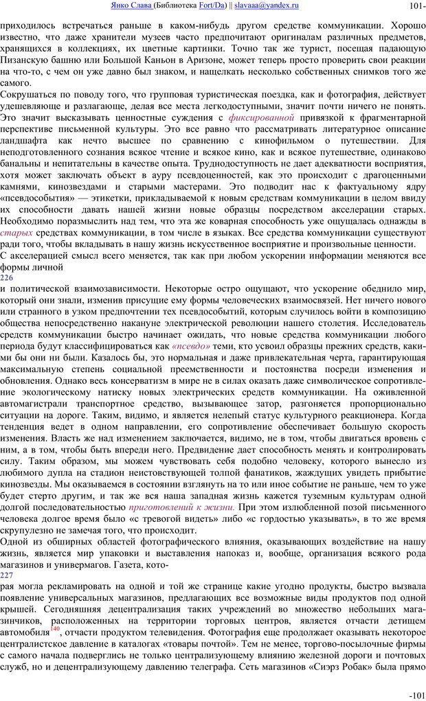 PDF. Понимание Медиа: Внешние расширения человека. Маклюэн М. Г. Страница 100. Читать онлайн