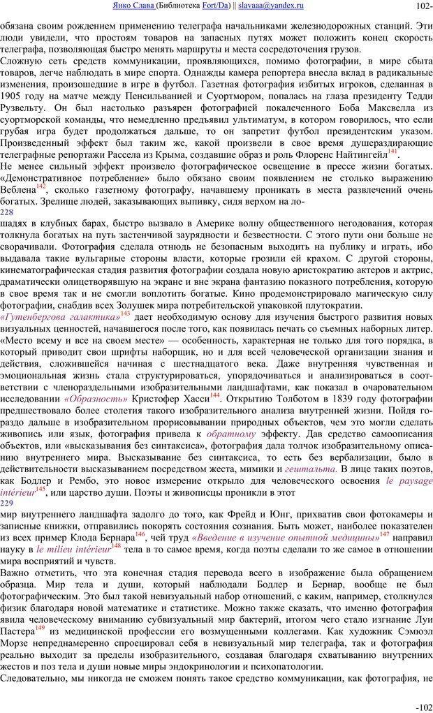 PDF. Понимание Медиа: Внешние расширения человека. Маклюэн М. Г. Страница 101. Читать онлайн