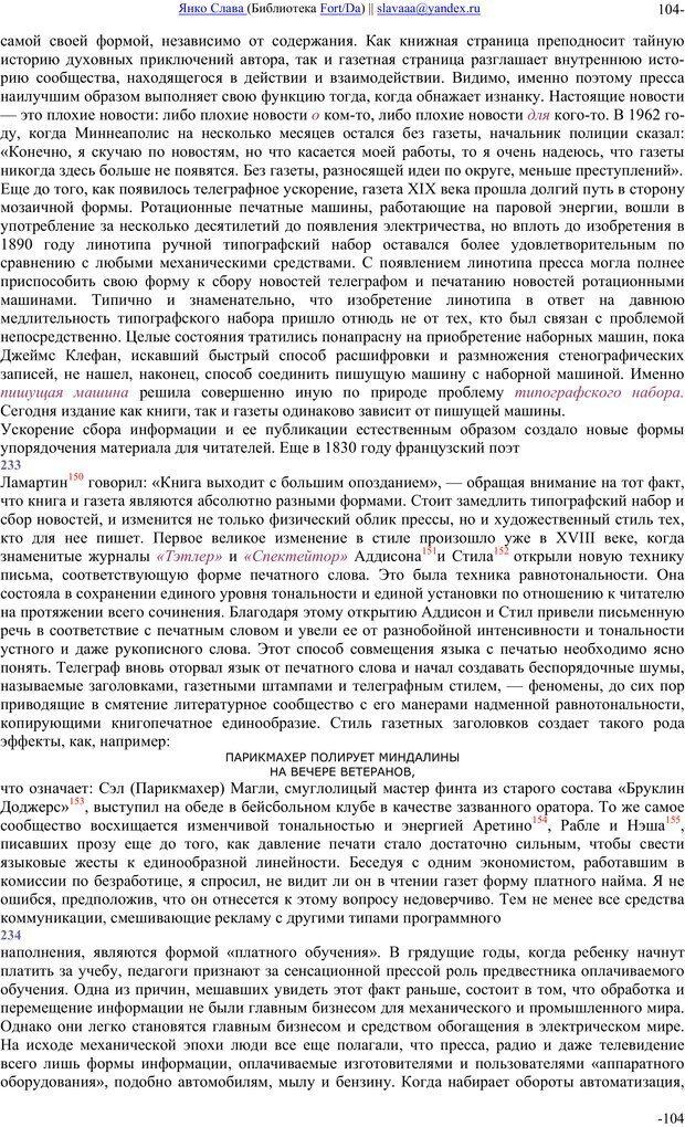 PDF. Понимание Медиа: Внешние расширения человека. Маклюэн М. Г. Страница 103. Читать онлайн