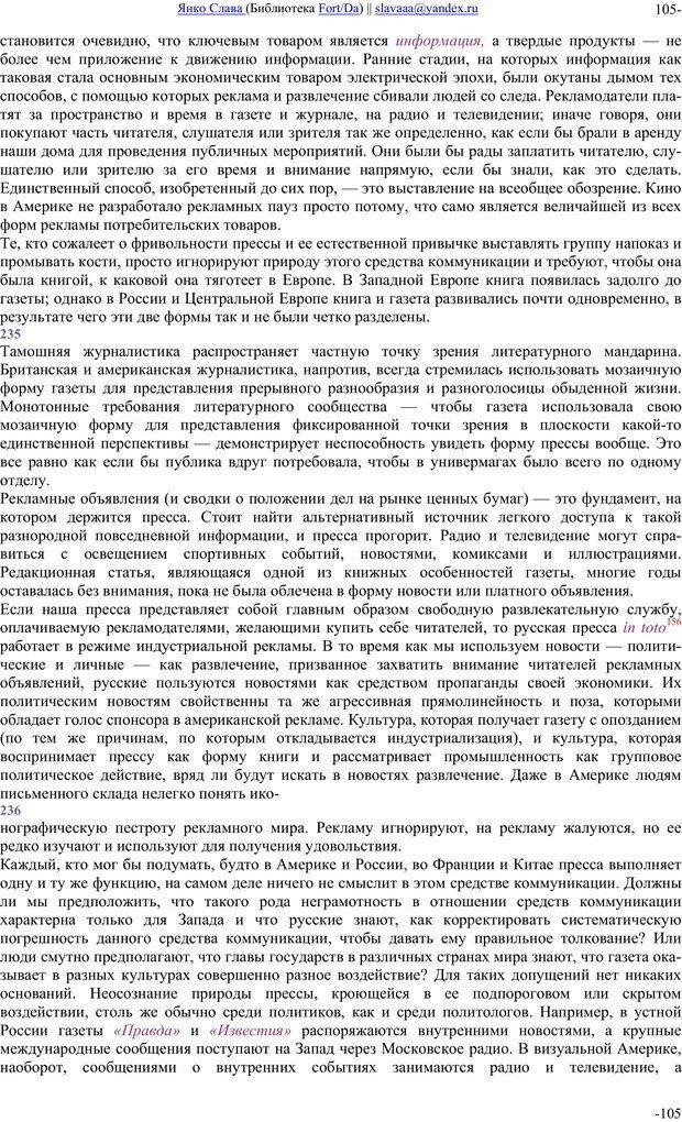 PDF. Понимание Медиа: Внешние расширения человека. Маклюэн М. Г. Страница 104. Читать онлайн