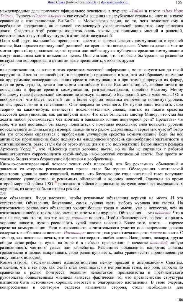 PDF. Понимание Медиа: Внешние расширения человека. Маклюэн М. Г. Страница 105. Читать онлайн