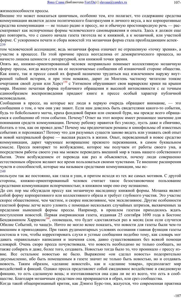 PDF. Понимание Медиа: Внешние расширения человека. Маклюэн М. Г. Страница 106. Читать онлайн