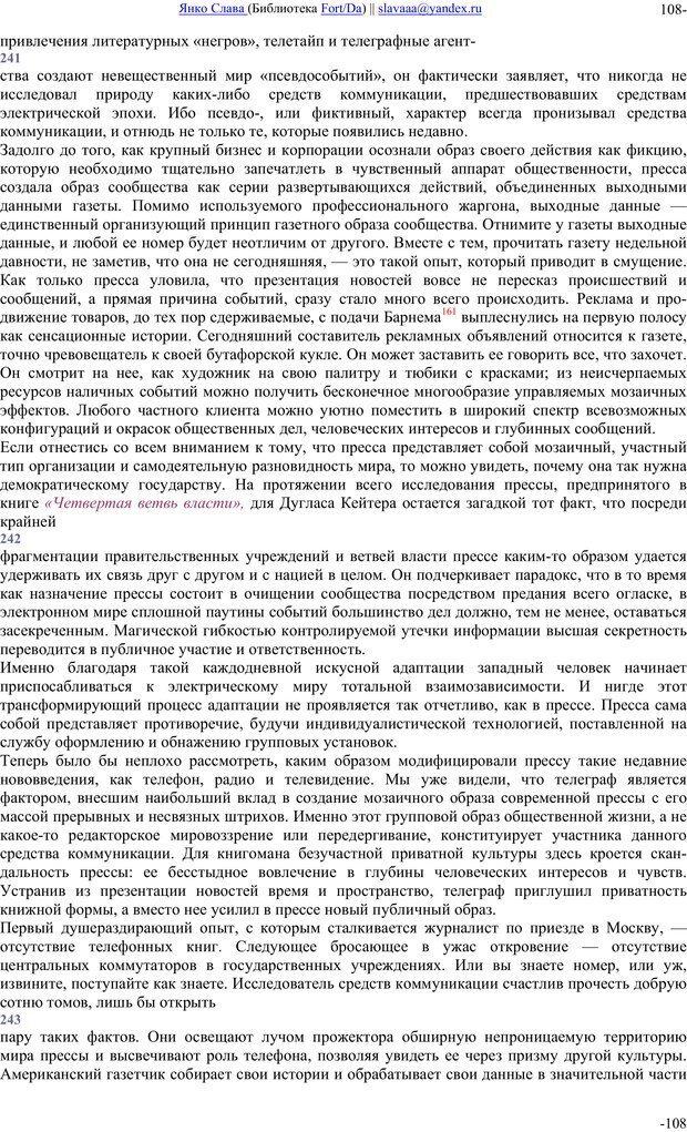 PDF. Понимание Медиа: Внешние расширения человека. Маклюэн М. Г. Страница 107. Читать онлайн