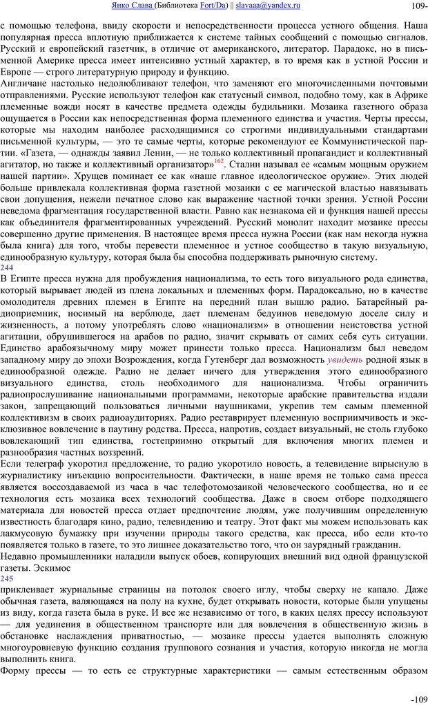 PDF. Понимание Медиа: Внешние расширения человека. Маклюэн М. Г. Страница 108. Читать онлайн