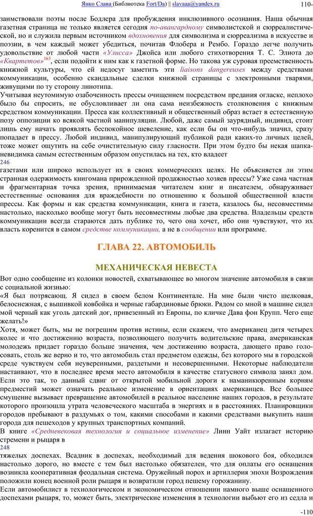 PDF. Понимание Медиа: Внешние расширения человека. Маклюэн М. Г. Страница 109. Читать онлайн