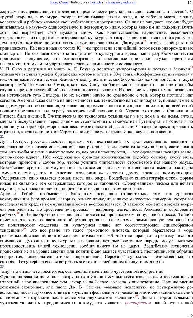 PDF. Понимание Медиа: Внешние расширения человека. Маклюэн М. Г. Страница 11. Читать онлайн