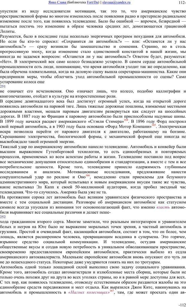 PDF. Понимание Медиа: Внешние расширения человека. Маклюэн М. Г. Страница 111. Читать онлайн