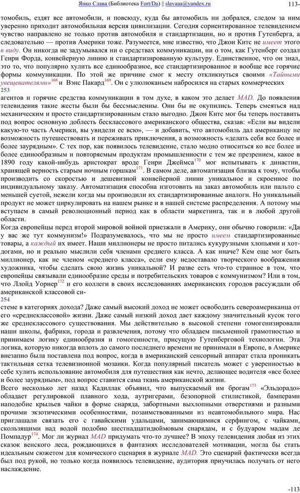 PDF. Понимание Медиа: Внешние расширения человека. Маклюэн М. Г. Страница 112. Читать онлайн
